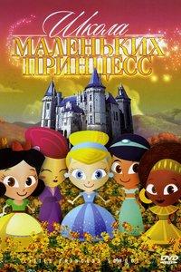 Школа маленьких принцесс