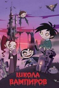 Школа Вампиров / School for Vampires