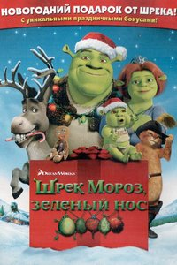 Шрек Мороз, зеленый нос / Шрек: Рождество