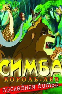 Симба, Король-лев. Последняя битва