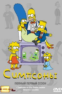 Симпсоны 1 сезон