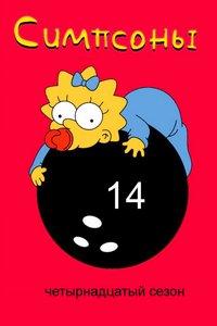 Симпсоны 14 сезон