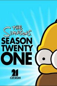 Симпсоны 21 сезон