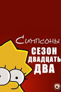 Симпсоны 22 сезон