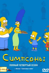 Симпсоны 4 сезон