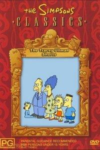 Симпсоны в шоу Трейси Ульман