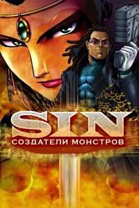 SIN: Создатели монстров