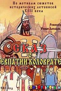 Сказ о Евпатии Коловрате