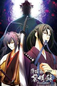 Сказание о демонах сакуры 3 сезон: Хроники рассвета