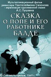 Сказка о попе и его работнике Балде (1940)