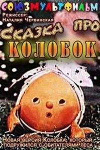 Сказка про Колобок