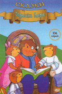 Сказки дядюшки Бобра