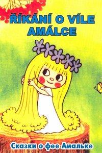Сказки о фее Амальке