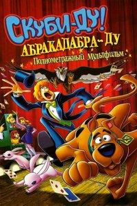 Скуби-Ду – все полнометражные мультфильмы