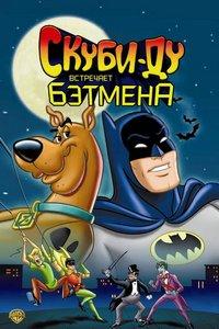 Скуби-Ду встречает Бэтмена