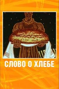 Слово о хлебе
