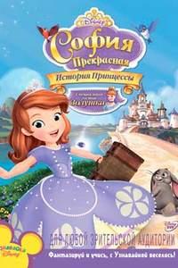 смотреть мультфильм принцесса софия как стать принцесэй