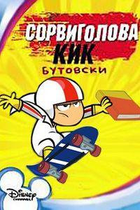Сорвиголова Кик Бутовски