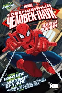 Смотреть мультсериал человек паук 1 сезон