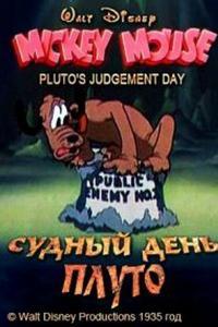 Судный день Плуто