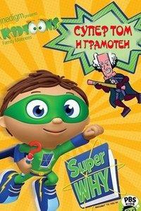 Супер Том и грамотеи