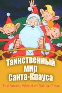 Таинственный мир Санта-Клауса
