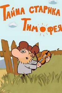 Тайна старика Тимофея