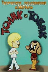 Толик и Тобик