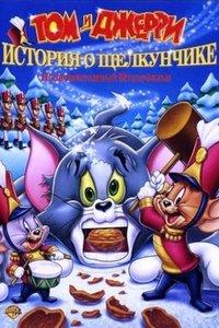 Том и Джерри: История о Щелкунчике
