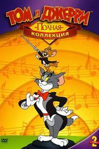 Том и Джерри: комедийное шоу