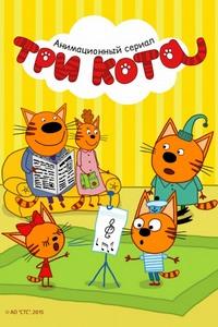 Три кота 1,2 сезон