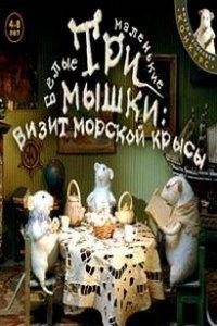 Три маленькие белые мышки