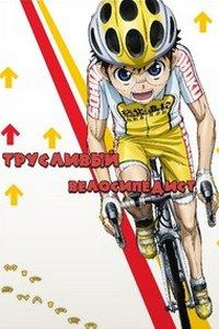 Трусливый велосипедист 1,2 сезон
