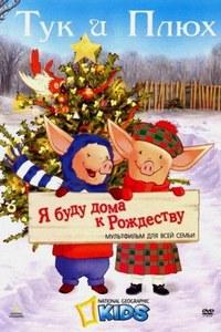 Тук и Плюх: Я буду дома к Рождеству
