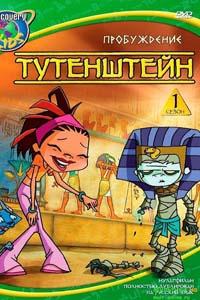 Тутенштейн / Тутанхамончик