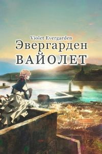 Вайолет Эвергарден