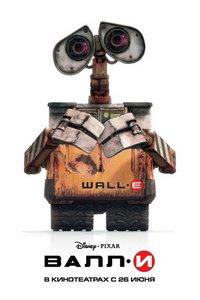 Валли / Wall-e