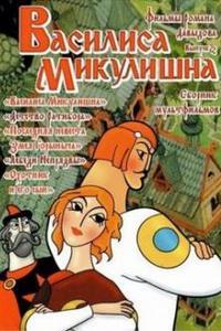 Василиса Микулишна