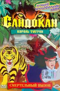 Воин Сандокан. Король тигров