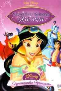 Волшебная история Жасмин: Путешествие Принцессы