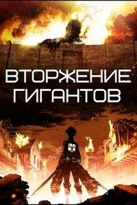 Атака Титанов / Вторжение Гигантов 1 сезон