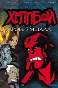 Хеллбой: Кровь и металл
