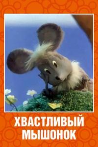 Хвастливый мышонок