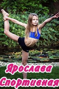 Ярослава Спортивная