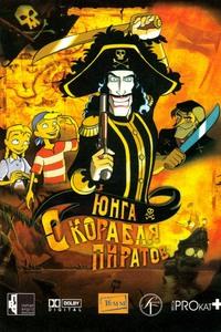 Юнга с корабля пиратов
