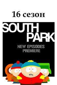 Южный парк 16 сезон