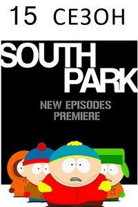 Южный парк / South Park 15 сезон