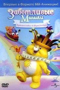 Заботливые Мишки: Путешествие в Шутляндию