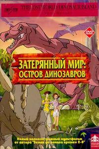 Затерянный мир. Остров динозавров