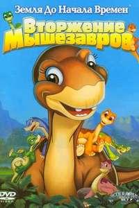 Земля до начала времен 11: Вторжение Мелкозавров